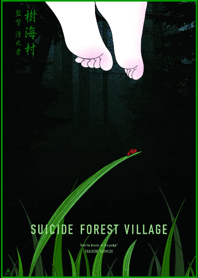 [NEWS] Una clip da Suicide Forest Village di Takashi Shimizu