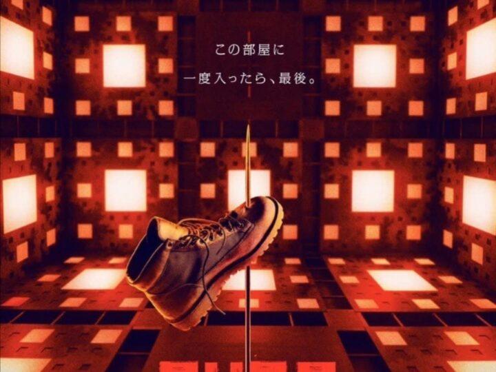 Il teaser trailer del remake giapponese di Cube – Il Cubo
